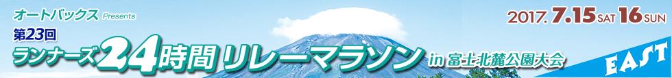 オートバックスランナーズ 第23回24時間リレーマラソン 富士北麓公園大会