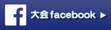 大会公式Facebookはこちら