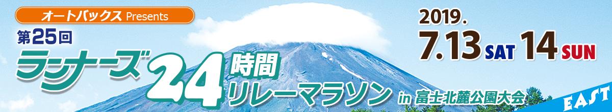 オートバックスPresents 第25回ランナーズ24時間リレーマラソンin富士北麓公園