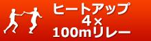 100m×4リレー