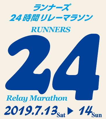 ランナーズ24時間リレーマラソン