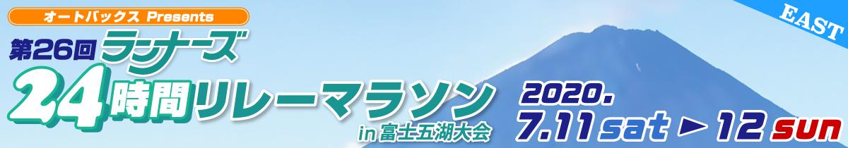 オートバックスPresents 第26回ランナーズ24時間リレーマラソンin富士五湖大会【公式】