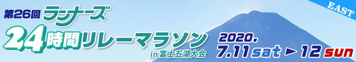 第26回ランナーズ24時間リレーマラソンin富士五湖大会【公式】