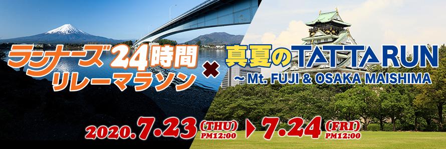ランナーズ24時間×真夏のTATTA RUN