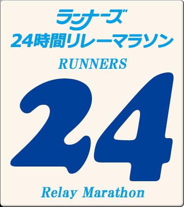 ランナーズ24時間リレーマラソントップページ