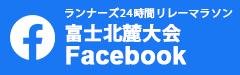 富士北麓Facebook
