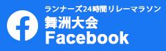 舞洲Facebook