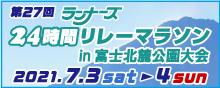 富士五湖2020年ホームページ