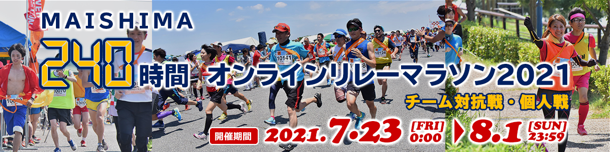 MAISHIMA240時間オンラインリレーマラソン2021【公式】